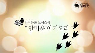 (본편) 발달장애청년+엄마의 도전 01 : 창작동화 더…