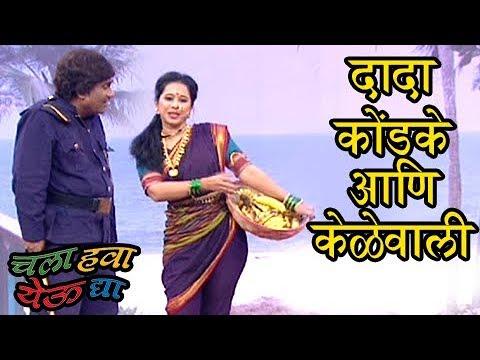 Chala Hawa Yeu Dya | Bhau Kadam Turns Dada Kondke | Zee Marathi Serial