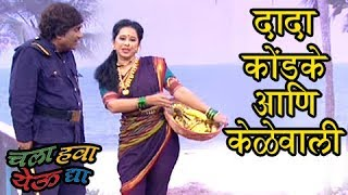 Chala Hawa Yeu Dya   Bhau Kadam Turns Dada Kondke   Zee Marathi Serial