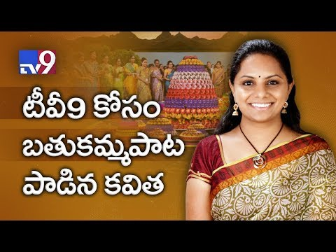 MP Kavitha sings special Bathukamma song for TV9 - Exclusive