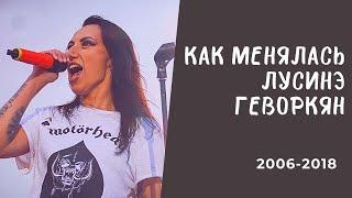 Обложка Лусинэ Геворкян как менялась 2006 2018 LOUNA