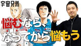 コルク代表の編集者・佐渡島庸平のチャンネルです。 今回は、佐渡島が編集担当を務めるマンガ『宇宙兄弟』の 単行本3巻で、シャロンがムッタに伝える 挑戦に前向きに ...