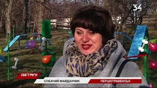 В Першотравенске появилась площадка с тренажерами для собак