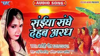 2019 का नया सबसे हिट छठ गीत | Saiya Sanghe Dehab Aragh | Aarohi Geet | Bhojpuri Chhath Geet