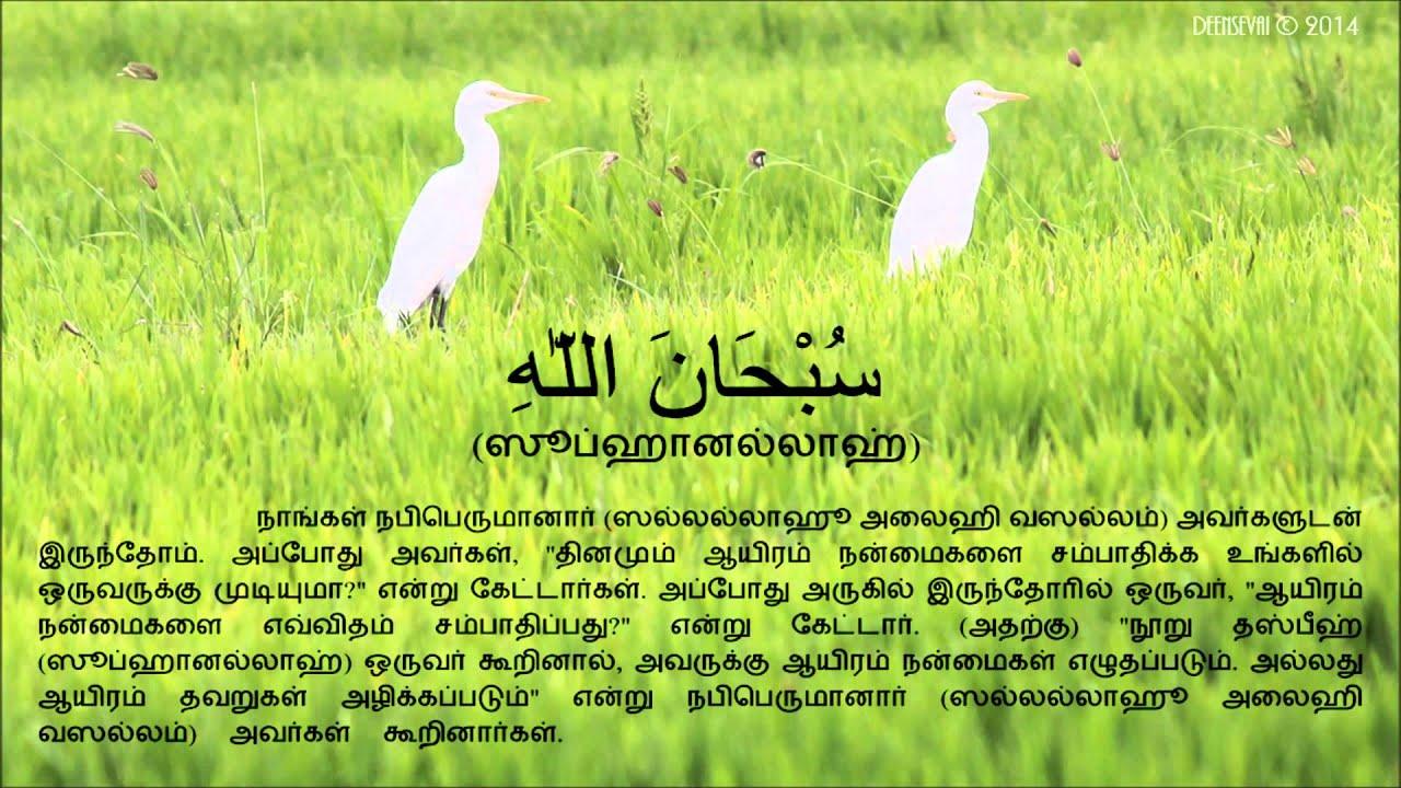 Zikr in Tamil 02