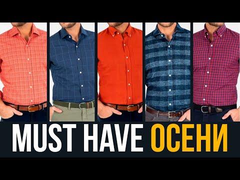 5 КРУТЫХ Мужских Рубашек Для Осени | RMRS