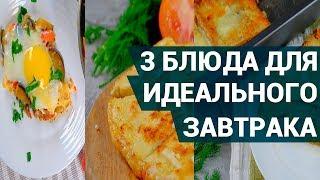 Что приготовить на завтрак? | 3 блюда для идеального завтрака | Готовим вкусно