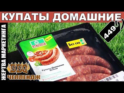 Жертва маркетинга (гриль) ▶ КУПАТЫ ДОМАШНИЕ (ВЕЛКОМ) ▶ #velkomfood_BBQ▶ Выпуск 27