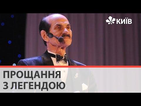 У Києві прощаються з танцюристом Григорієм Чапкісом