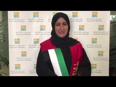 كلمة الأستاذة/ آمنة الشناصي مدير إدارة فروع نادي سيدات الشارقة، بمناسبة يوم العلم الإماراتي