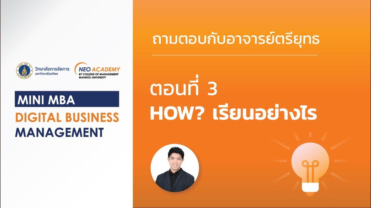 อยากเรียน ต้องรู้! Mini MBA - Digital Business Management : ตอนที่ 3 เรียนยังไง?