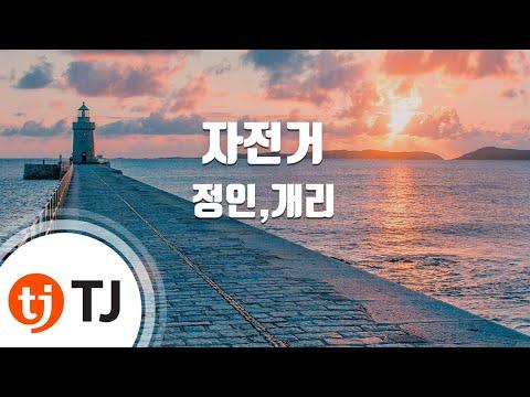 Bicycle 자전거_Jung In & Gary 정인,개리_TJ노래방 (Karaoke/lyrics/romanization/KOREAN)