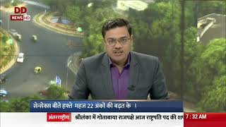 Arth Jagat | 18-11-2019 | Latest news from business world