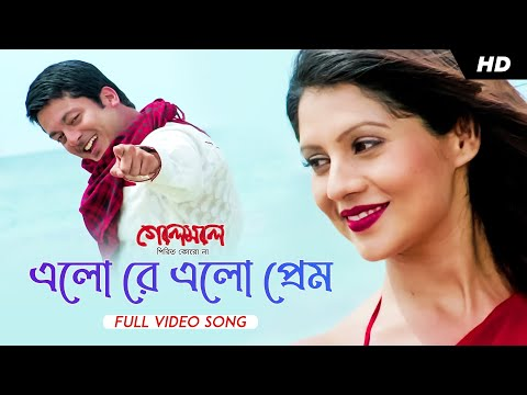 Elo Re Elo Prem (Golemale Pirit Koro Na) (Bengali) (Full HD) (2013)