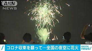 """""""サプライズ花火""""全国の夜空に コロナ収束願い(20/06/01)"""