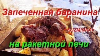 ЗАПЕЧЕННАЯ БАРАНИНА  ( ракетная печь) (roсket stove)