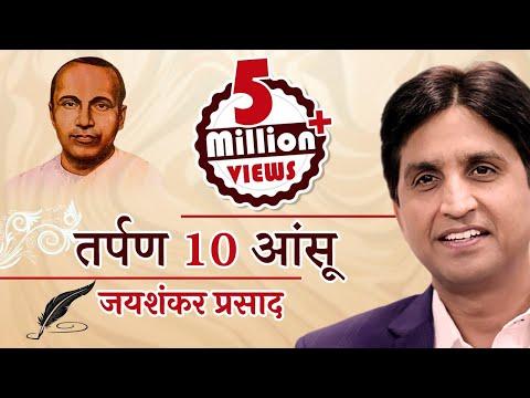 Tarpan 10 तर्पण १० | Ansoo | Jaishankar Prasad
