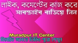 earn money Online For Like and subscribe work | Gain Youtube Subscriber // Muradpur IT Center