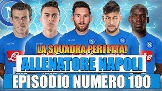 EPISODIO NUMERO 100!! LA SQUADRA PERFETTA!!   FIFA 17 CARRIERA ALLENATORE NAPOLI #100 [By Giuse360]