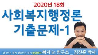 2020년18회 사회복지행정론 기출문제-1  (25~3…