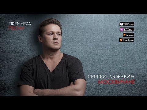 0adc178a9926 Сергей Любавин выступит с сольным концертом в КЗ Минск - Новости ...