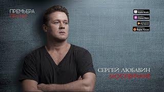 Сергей Любавин - Москвичане (Lyric Video, 2018)