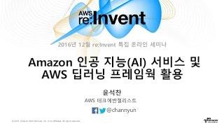 AWS reInvent 특집3 – Amazon 인공 지…