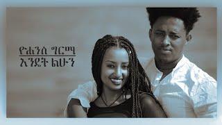 Ethiopian Music :Yohannes Girma (Jony) Endet Lehun ዮሐንስ ግርማ (ጆኒ) እንዴት ልሁን - New Ethiopian Music 2018