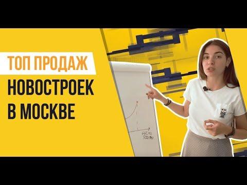 ТОП продаж новостроек в Москве (1 полугодие 2019г.)