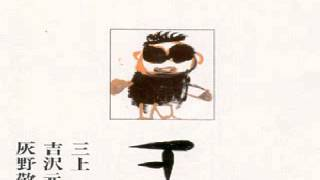 Kan Mikami, Keiji Haino and Motoharu Yoshizawa - The Sea