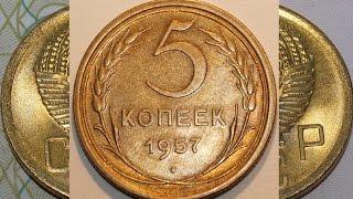 самые редкие 5 копеек СССР 1927, 1933, 1934, 1935, погодовка. Топ 5 дорогих монет 5 копеек СССР
