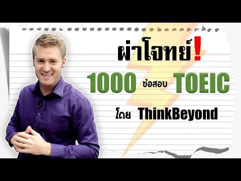 รีวิว!! ผ่าโจทย์ 1000 ข้อสอบ TOEIC by ThinkBeyond [EP2]