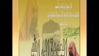 العودة الى الله الشيخ خالد الراشد