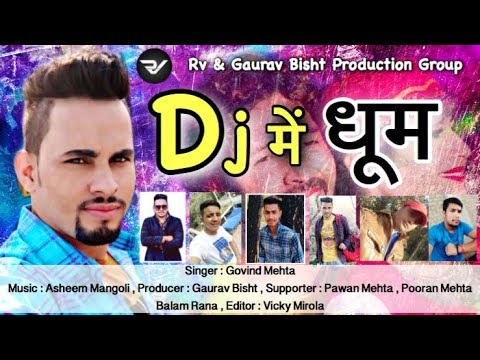 Dj मैं धूम!! Latest new Kuamoni Dj Song 2018 !! Singer : Govind Mehta