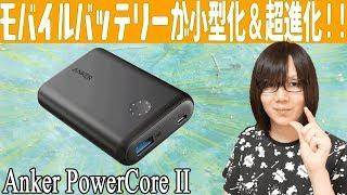モバイルバッテリーが小型化&超進化!!Anker PowerCore II 紹介・レビュー