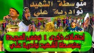 إحتفالات ذكرى إندلاع ثورة نوفمبر المجيدة بمتوسطة الشهيد نوادرية علي