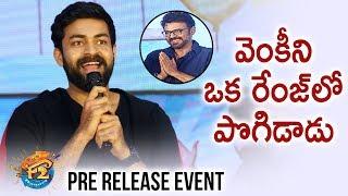 Varun Tej HAILS Venkatesh | F2 Movie Pre Release Event | Mehreen | Tamanna | Telugu FilmNagar