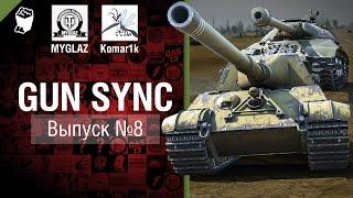 Gun Sync №8 - От MYGLAZ и Komar1k [World of Tanks]