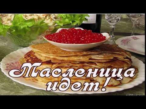 Поздравления с масленицей видео открытки. - Простые вкусные домашние видео рецепты блюд