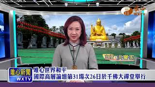【唯心新聞66】| WXTV唯心電視台