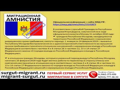 Миграционная амнистия для граждан Молдовы до 24 февраля 2019 года уже действует!