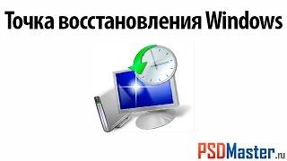 Как создать точку восстановления Windows (Восстановление windows)