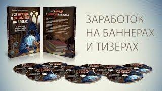 Урок ЂЂЂ7   Заработок на продаже баннеров тизеры