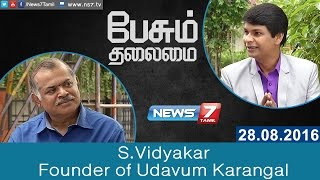 Paesum Thalaimai - S Vidyakar, founder of Udavum Karangal in Paesum Thalaimai | News7 Tamil