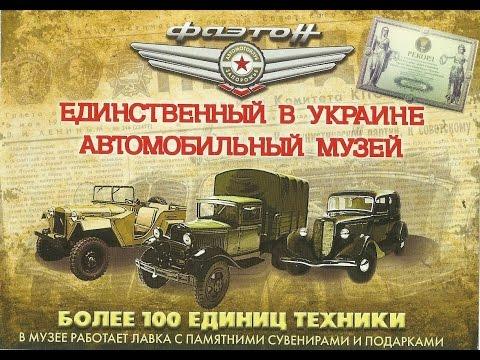 Antique Car Museum , Zaporozhye