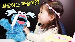 파랑이가 시크릿 쥬쥬 아이린으로 변신? 거울 화장대 장난감으로 화장 놀이하는 라임이와 파랑이 LimeTube & Toys