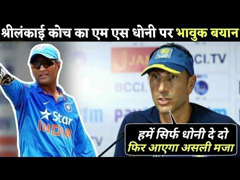 श्रीलंकाई कोच ने मान ली धोनी के आगे हार दिया सबसे बड़ा बयान.