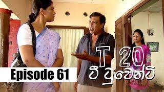 T20 – ටී ටුවෙන්ටි | Episode 61 | 04 – 03 – 2020 | Siyatha TV Thumbnail