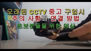 CCTV중고구매시 주의점과 연결방법영상#2(초보자분들을…