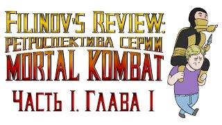 Filinov's Review - Ретроспектива серии Mortal Kombat. Часть 1. Глава 1.